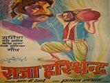 Raja Harishchandra (1952)