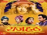 Rajhath (1956)