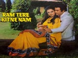 Ram Tere Kitne Naam (1985)