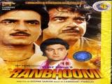 Ranbhoomi