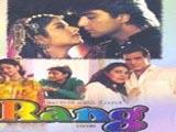 Rang (1993)