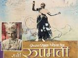 Rani Roopmati (1957)