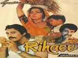 Rihaee (1990)