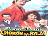 Roop Ki Rani Choron Ka Raja (1993)