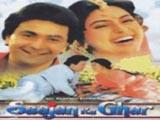 Saajan Ka Ghar (1994)