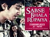 Sabse Bhala Rupaiya (2014)