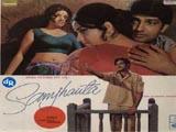 Samjhauta (1973)