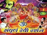 Sampoorna Devi Darshan (1971)