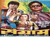 Sangram (1976)