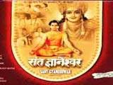 Sant Gyaneshwar (1964)