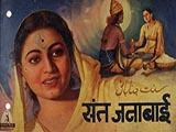 Sant Janabai (1949)