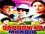 Sapnon Ka Mandir (1991)