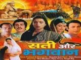 Sati Aur Bhagwan (1982)