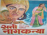 Sati Nagkanya (1956)
