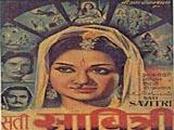 Sati Savitri (1964)