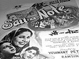 Sau Ka Note (1955)