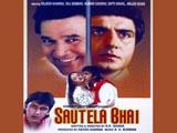 Sautela Bhai (1996)