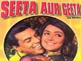 Seeta Aur Geeta (1972)