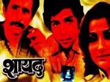 Shaayad (1973)