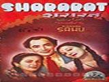Shararat (1944)