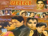 Shararat (1972)