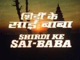 Shirdi Ke Sai Baba (1977)