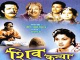 Shiv Kanya (1954)