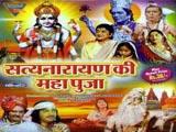 Shree Satyanarayan Ki Mahapooja (1975)