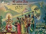 Shri Ganesh Janma (1951)