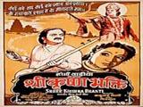 Shri Krishna Bhakti (1955)