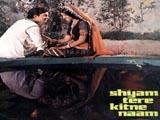 Shyam Tere Kitne Naam (1977)