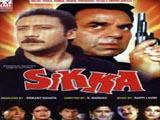 Sikka (1976)