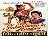 Sinhal Dweep Ki Sundari