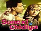 Sone Ki Chidiya (1958)