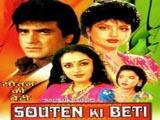 Souten Ki Beti (1990)