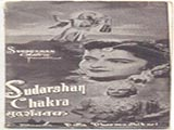 Sudarshan Chakra (1956)