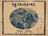 Sultana (1934)