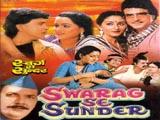 Swarg Se Sunder (1986)