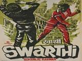 Swarthi (1986)