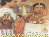 Swayamvar (1980)