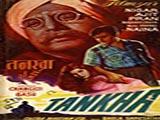 Tankhah (1956)