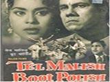 Tel Malish Boot Polish (1961)