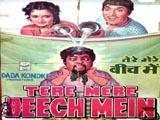Tere Mere Beech Mein (1984)