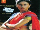 Tere Shahar Mein (1986)