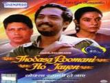 Thoda Sa Roomani Ho Jaaye (1990)