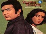 Thodi Si Bewafaii (1980)