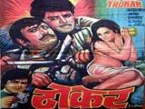 Thokar (1974)