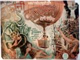Toofani Tarzan (1937)