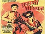 Toofani Tirandaz (1947)