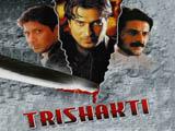 Trishakti